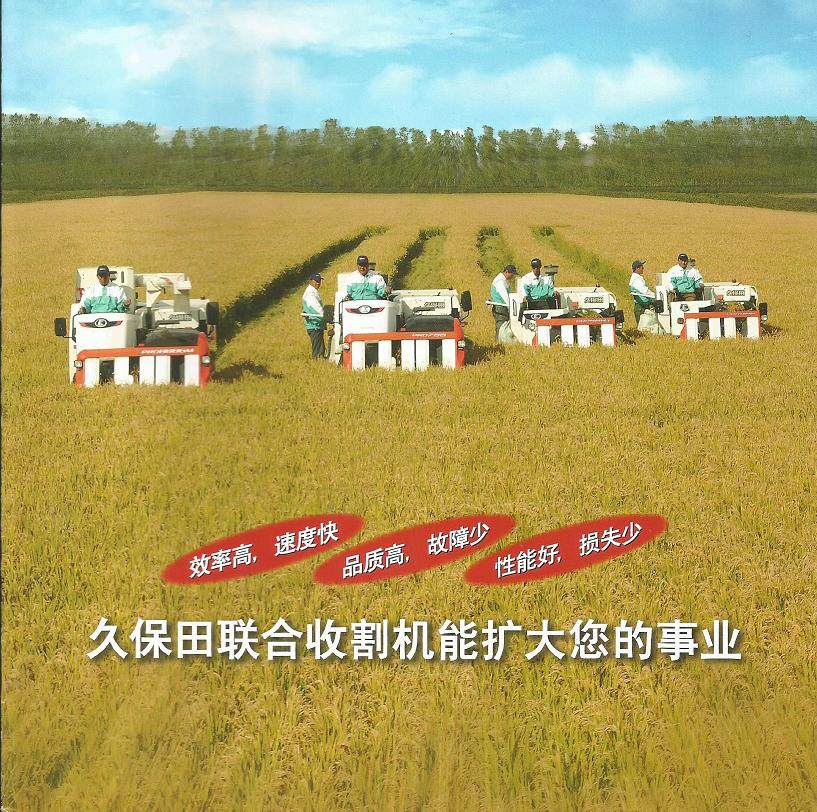 久保田系列產品 488-888